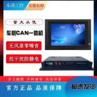 车辆工程CAN口10寸抗震工业一体机支持WIN7/10系统