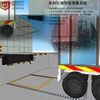 立宏智能安全-装卸区域安全预警系统-倒车防撞方案,装卸区域