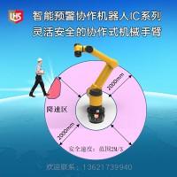 立宏智能安全360°协作机器人预警系统协作机器人焊接喷涂码垛