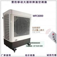雷豹水蒸发冷风机 移动式工业降温空调扇