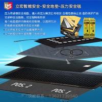 立宏智能安全地垫-压力安全垫-压力传感器-安全地毯开关