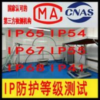 电气柜防护等级检测价格_费用低_周期短_权威性高