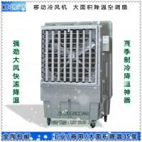 移动环保空调 车间降温设备冷风机适用范围广