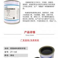 电镀临时遮蔽保护涂料ZY-160是一种水性单组份可剥离保护涂