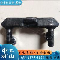刮板U型螺栓LZ216张家口刮板机U型螺栓E型螺栓