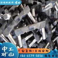 12GL螺栓重型12GL3-2U型螺栓ZX-01矿用哑铃销