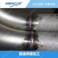 江苏不锈钢管管焊接加工