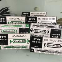 日本ZEBRA斑马MO-120-MC小双头记号笔油性勾线笔
