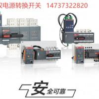 广西昊为电气设备有限公司ABB双电源OTM