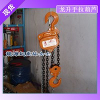 龙升手拉葫芦3吨净重22kg手拉轻巧可减轻劳动强度
