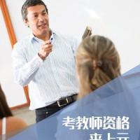 教师证材料分析题怎么答,南通上元教师证培训机构