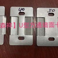 方通墙面卡件/方通吊顶卡件/U型铝方通配件/铝方通吊件定制