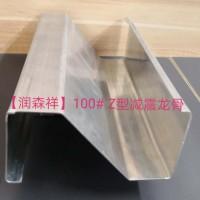 Z型减震龙骨定制/Z型100减震龙骨/75减震龙骨厂家