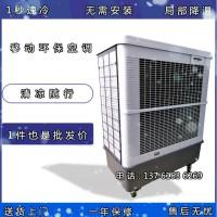 蒸发式移动冷风机 大风量环保空调降温范围广