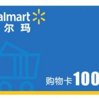哪里可以将沃尔玛购物卡回收转让变现?
