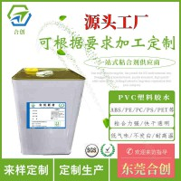 塑料胶水 PVC塑料胶水 ABS塑料胶水