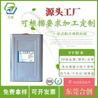 免处理PP胶水 PP强力胶水 PP塑料透明胶水
