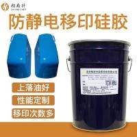 防静电移印胶浆 防静电胶头硅胶 防静电移印胶头原材料