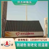 竹节型树脂瓦 山东临沂复古树脂瓦 老房子翻新改造换瓦