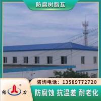 山西晋中防腐梯形瓦 树脂耐腐板 厂房防腐塑料瓦抗温差变化