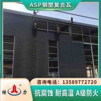 钢塑复合瓦 黑龙江大庆asp钢塑瓦 新型防腐板抗冲击