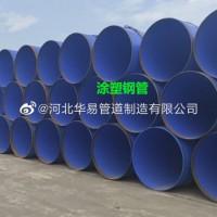 河北华易长期批发219的沟槽连接涂塑复合钢管
