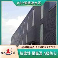 钢塑覆合板 陕西安康钢塑隔热板 梯形钢塑瓦可定制