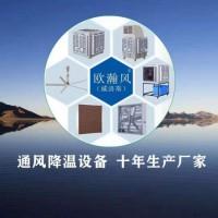 环保空调 移动冷风机 负压风机 玻璃钢风机 湿帘墙 风球