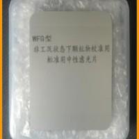 非工矿状态下颗粒物校准用标准中性滤光片
