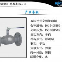 双法兰式全焊接球阀的应用-型号-供热球阀-瑞柯斯