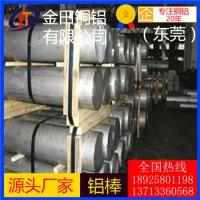浙江 4004铝棒 优质 耐冲击铝棒 7050铝管