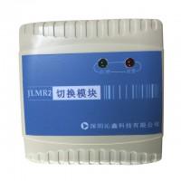JLMR切换模块/多线模块/火灾报警控制器诚招代理商