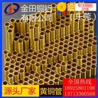 h68黄铜管-进口h62抗折弯黄铜管,h65大规格黄铜管