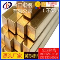 四川h90黄铜排*h62耐腐蚀黄铜排,高导热h80黄铜排