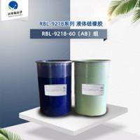 RBL-9218-60AB 陶氏.道康宁食品级液体硅橡胶