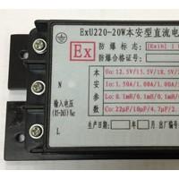 EX220-20W本安型直流电源模块