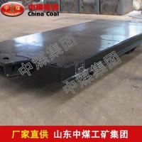 MPC10-9平板车 平板车煤安证 厂家