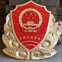 市场监督管理徽定做大型金属徽标市场监督管理局标志徽章