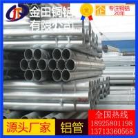 精抽合金 6151铝板 高纯度 大口径铝管 7179铝棒