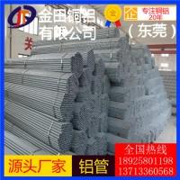 7004铝板 高拉力 耐磨损 6014铝棒 可焊接铝管