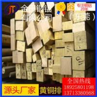高精度h63黄铜排,h85超薄黄铜排/h75耐磨损黄铜排