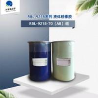RBL-9218-70AB 陶氏.道康宁食品级液体硅橡胶