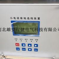 小电流接地系统单相故障时零序电流-行健
