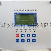 小电流接地保护装置生产厂家-行健