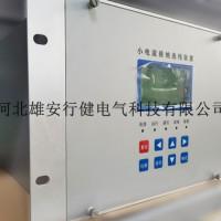 10KV小电流接地选线装置说明书-行健