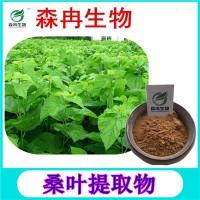 森冉生物 桑叶提取物 蚕叶提取物 植物提取原料粉