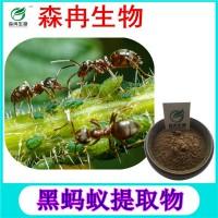 森冉生物 黑蚂蚁提取物 黑蚂蚁粉 提取原料粉