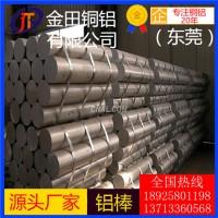 7A09铝板 高拉力 耐磨损 2091铝棒 大直径铝棒