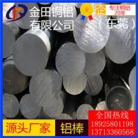 批发直销 5456铝棒 高纯度 挤压铝棒 3012铝管