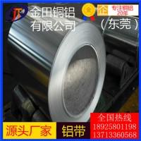 供应批发 7020铝棒 超薄 保温铝带 5151铝管